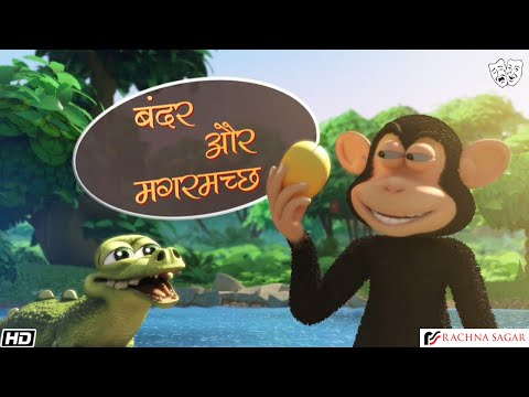Bandar Aur Magarmach - बंदर और मगरमच्छ - 3D Animation Moral Story For Kids In Hindi