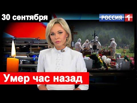 Час назад Умер в 40 Лет   Ушел из Жизни Популярный Российский Актер