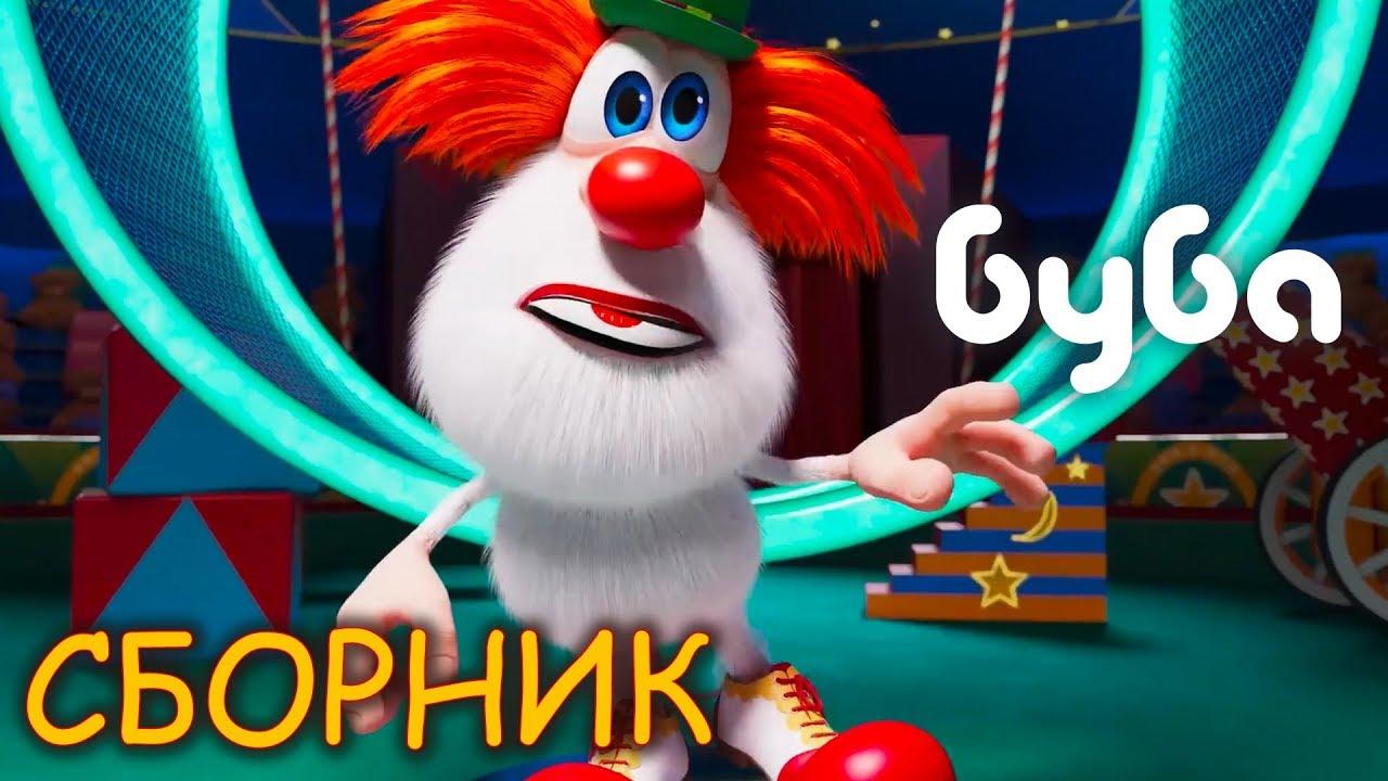 Буба сборник: приключения в цирке,сок, гость из будущего 🍑 Смешной Мультфильм  😜 Классные Мультики