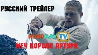 Меч короля Артура (2017) - Русский трейлер (HD)