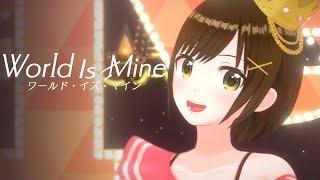 ワールドイズマイン / 初音ミク ( cover by かしこまり )
