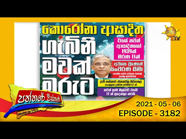 Hiru TV Paththare Wisthare | Episode 3182 | 2021-05-06