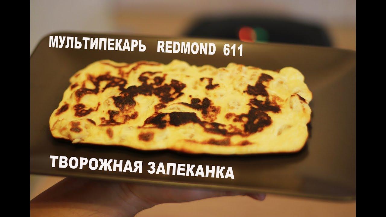 рецепт для редмон 611