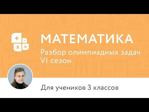 Математика | Подготовка к олимпиаде 2017 | Сезон VI | 3 класс