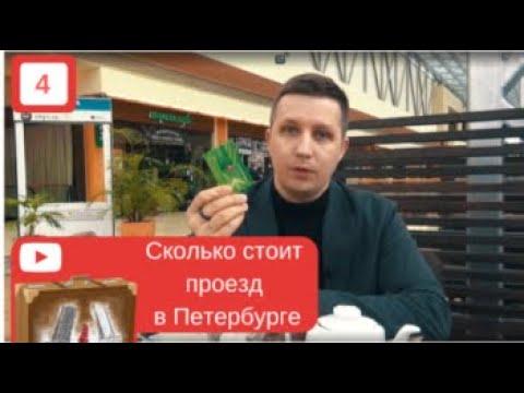 Сколько стоит проезд в Санкт Петербурге