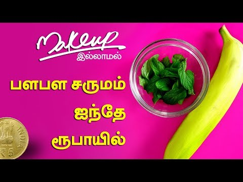 How to Get Glowing Skin |  Skin Care Routine Tamil Beauty Tips