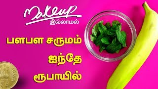 Face Pack for Glowing Skin | Glowy Skin Care Routine | Tamil Beauty Tips