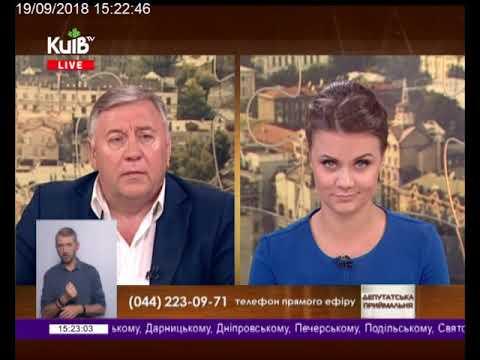 Телеканал Київ: 19.09.18 Громадська приймальня 15.10