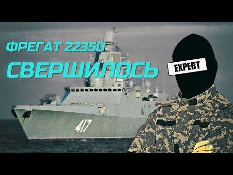 Адмирал Горшков 22350 | мнение ЭКСПЕРТА на каникулах