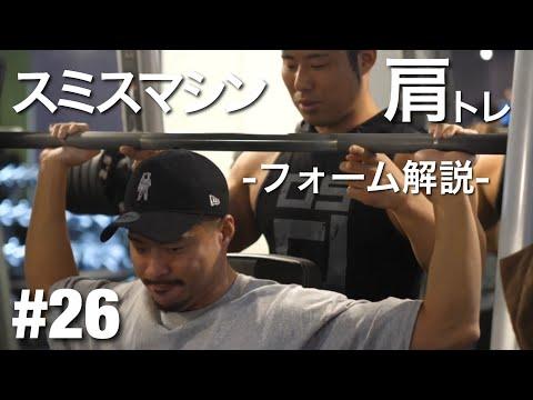 【筋トレ】スミスマシンを使った肩のトレーニング紹介