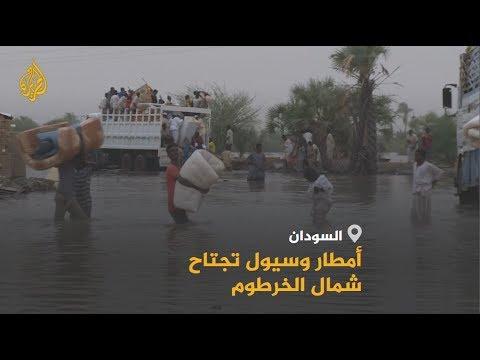 تفاقم أضرار الفيضانات التي اجتاحت السودان  - نشر قبل 2 ساعة