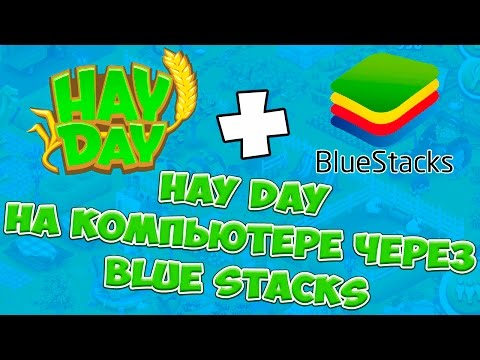 Hay Day на Компьютер через Bluestacks