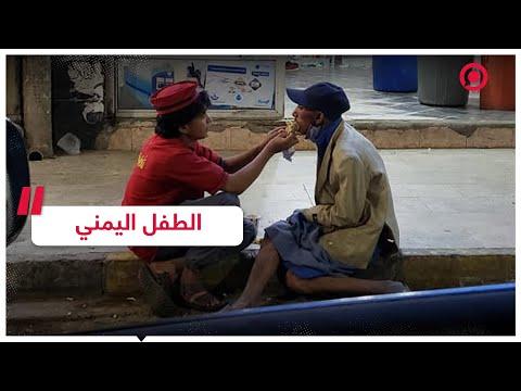 طفل يمني يطعم يوميا شخصا من ذوي الاحتياجات الخاصة على حسابه الشخصي