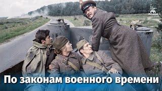 По законам военного времени (военный, реж. Игорь Слабневич, 1982)