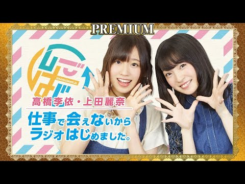 Takahashi Rie And Reina Ueda のConfess !? Romantic Dinner & Ring ! Marriage Proposal