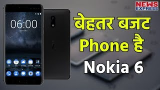इस Review से जानें Nokia 6 कैसा Android SmartPhone है