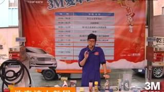 【U-CAR 活動】DIY保養趣─3M洗車活動影片