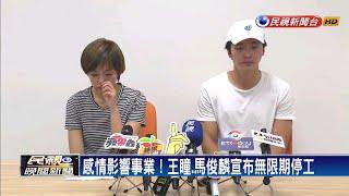 正宮反擊!馬俊麟妻公開「王瞳阿姨飆罵影片」-民視新聞