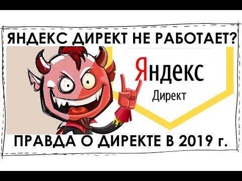 Яндекс директ не работает. Правда о директе в 2019.