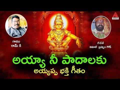 ayya-ni-padallaku-abhivandanallu-|-ayyappa-swamy-latest-songs-2019-|-amulya-audios-and-videos
