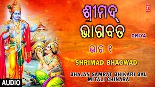 Shrimad Bhagwad Geeta Vol.1 I ORIYA I BHIKARI BAL I MITALI CHINARA I Full Audio Song