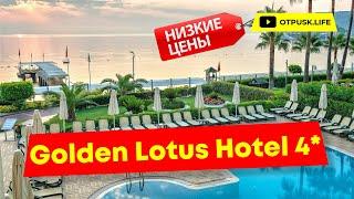 Голден Лотус Отель 4 Лучшие бюджетные отели Турции Бронируем сами