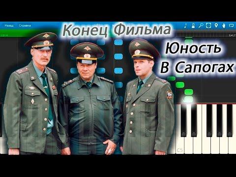 Конец Фильма - Юность В Сапогах (из сериала Солдаты) (на пианино Synthesia)