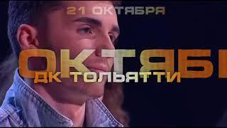 """""""ПЕСНИ"""" на ТНТ   21 октября   Тольятти"""