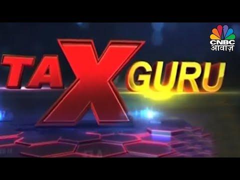 टैक्स की हर मुशिकल का हल     Tax Guru   June 12, 2019