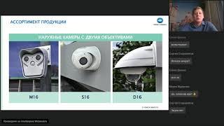 Вебинар «Тепловизионное и термографическое оборудование» от Mobotix