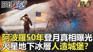 關鍵時刻精選│阿波羅50年登月真相曝光 火星地下冰層人造城堡?-黃創夏 傅鶴齡