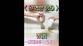 에버크린팩 앞치마 × 방수 테스트