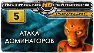 Космические Рейнджеры HD: Революция #5