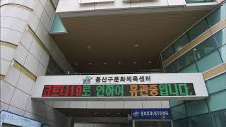 용산구 문화체육센터 전광판 출장 수리