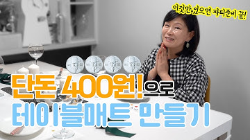 """가장 저렴하고 독특하게 테이블매트 만들기 """"단돈 400원으로 테이블 꾸미기"""" 홈파티 스타일링"""