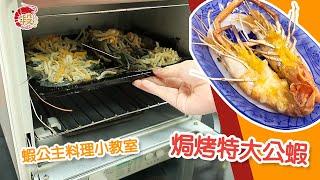 必學!超簡單段泰國蝦料理  x 焗烤特大公蝦