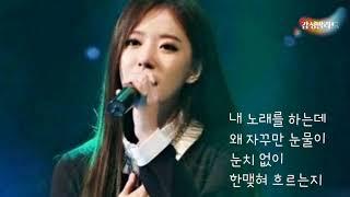 태사비애-가수의 꿈 (가사)