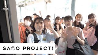 槙田紗子完全プロデュース アイドルプロジェクト『SACO PROJECT!』 前日リハーサルを終えて、明日への意気込みを聞きました! ついにデビューメンバー決定!
