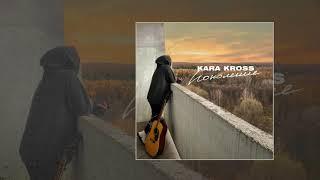 KARA KROSS - Поколение (Официальная премьера трека)
