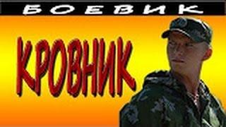 ◄↨БОЕВИК  Кровник 2016  Русские боевики и фильмы↨►