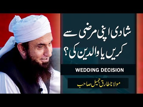 """Shadi Ka Faisla"" Wedding Decision' Maulana Tariq Jameel Latest Bayan 13 October 2018"