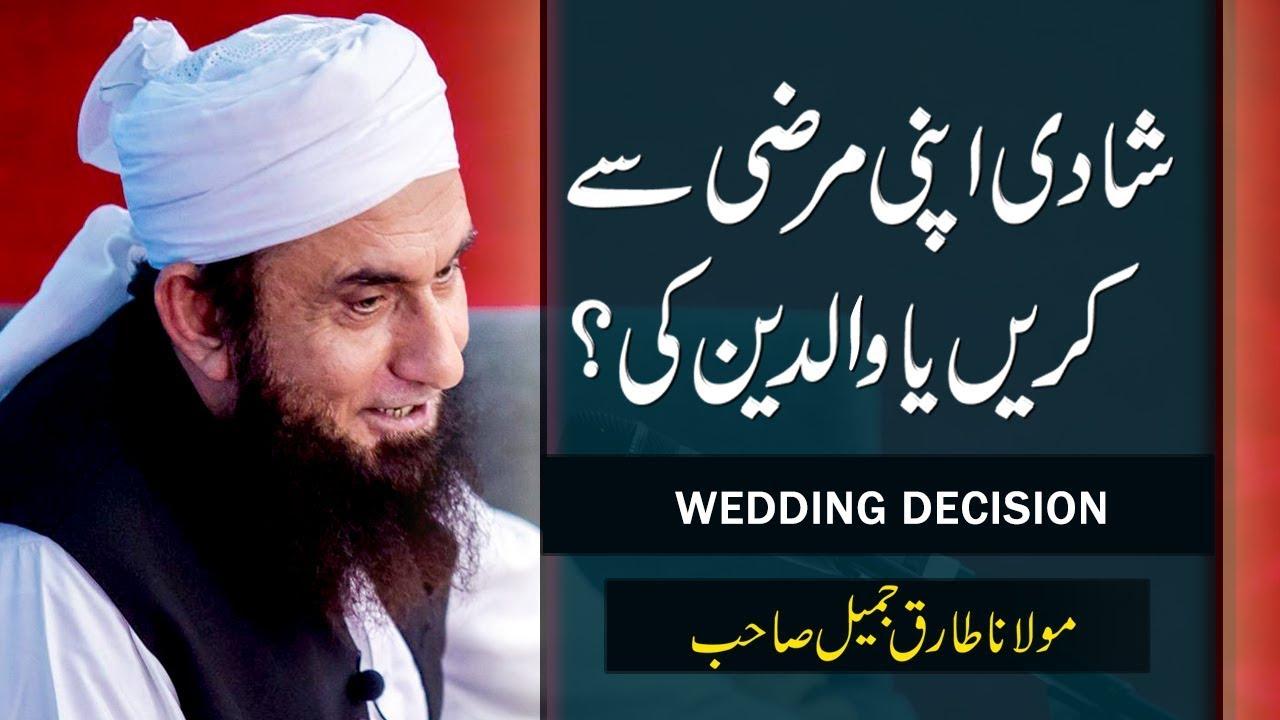 quotshadi ka faislaquot wedding decision maulana tariq jameel
