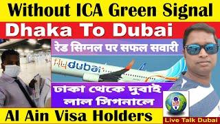 ICA   GDRFA   WIHTOUT ICA GREEN SIGNAL   DHAKA TO DUBAI   AL AIN VISA HOLDER   LIVE TALK DUBAI