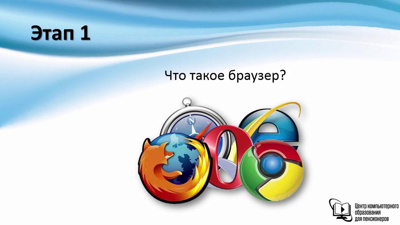 Что такое браузер ? Для чего он нужен ? И какие они бывают ...