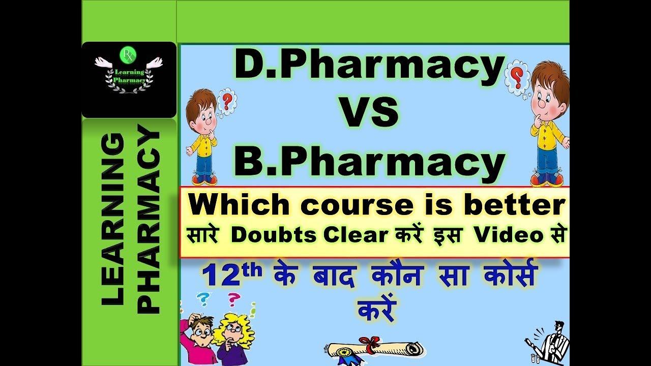 D Pharmacy Vs B Pharmacy | कौन सा कोर्स करें 12th के बाद | Salary मे क्या  Difference होता है