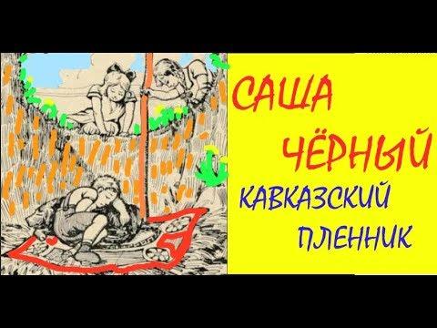 Саша Чёрный КАВКАЗСКИЙ ПЛЕННИК Литература 5 кл ч.2 Авторы В.Я.Коровина, В.П.Журавлёв, В.И.Коровин