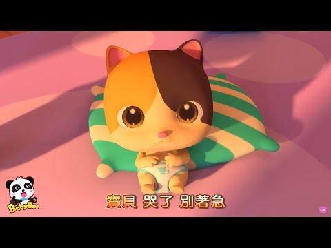 照顧小貓咪 + 更多 | 職業兒歌 | 兒童歌曲合輯 | 幼兒童謠串燒 | 寶寶巴士