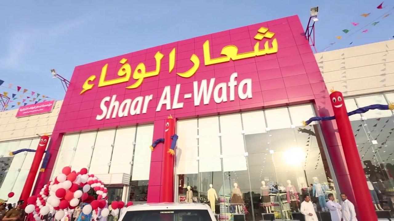 715adcb896e51 حفل افتتاح فرع مركز شعار الوفاء بالخفجي - YouTube
