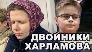 Гарик Харламов выложил фото с женщиной двойником из метро