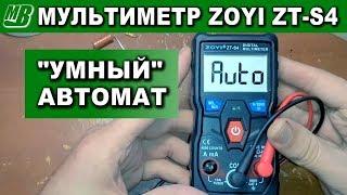 ZOYI ZT S4 умный автоматический мультиметр обзор